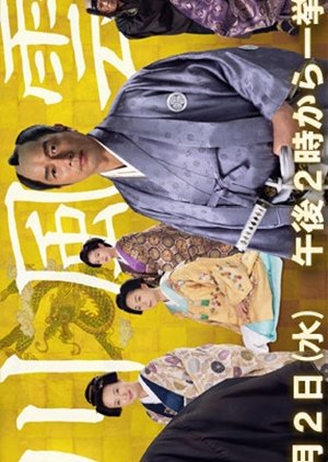 Tokugawa Fuunroku (2008) poster