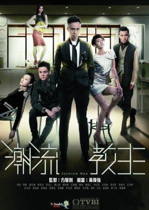 Fashion War (2016) poster