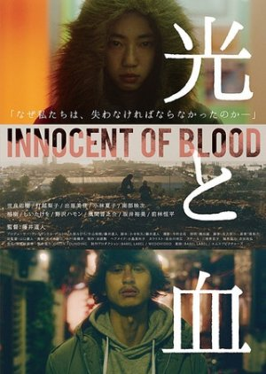 Innocent of Blood