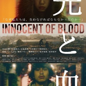 Innocent of Blood (2017) photo