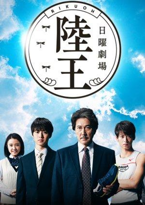 Rikuo (2017) poster