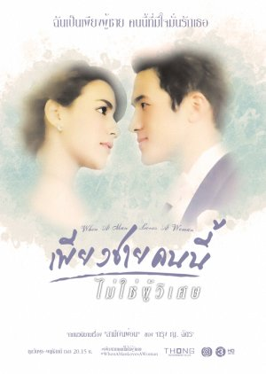 Piang Chai Khon Nee Mai Chai Poo Wised (2016) poster