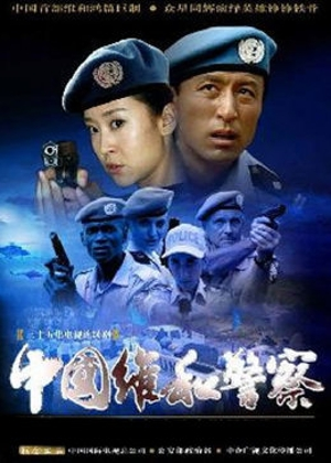 Chinese Peacekeeping Police (2009) poster
