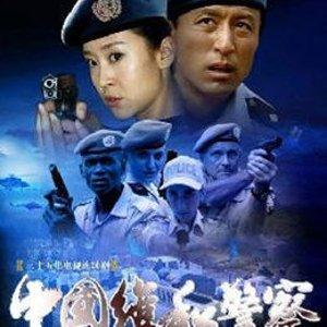 Chinese Peacekeeping Police (2009) photo