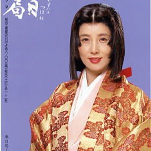 Kasuga no Tsubone (1989) photo