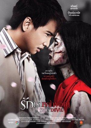 She Devil (2014) poster