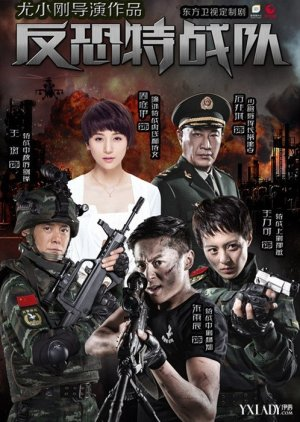 Anti-Terrorism Special Force (2015) poster