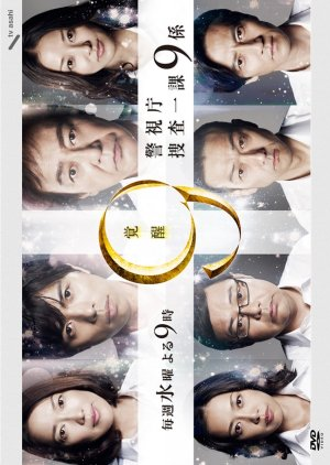 Keishichou Sousa Ikka 9-Gakari Season 7 (2012) poster