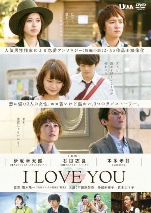 I Love You (2013) poster