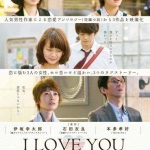 I Love You (2013)