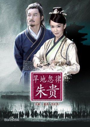 Water Margin Heroes: Zhu Gui