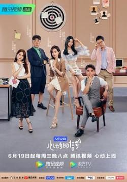 Heart Signal 2 (2019) poster