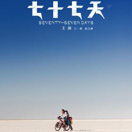 Seventy Seven Days (2017) photo