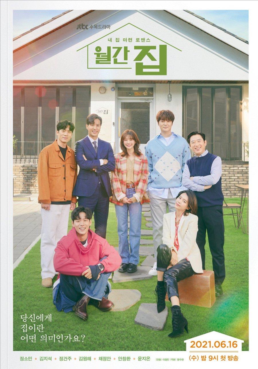 monthly-magazine-home-ซับไทย-ep-1-16