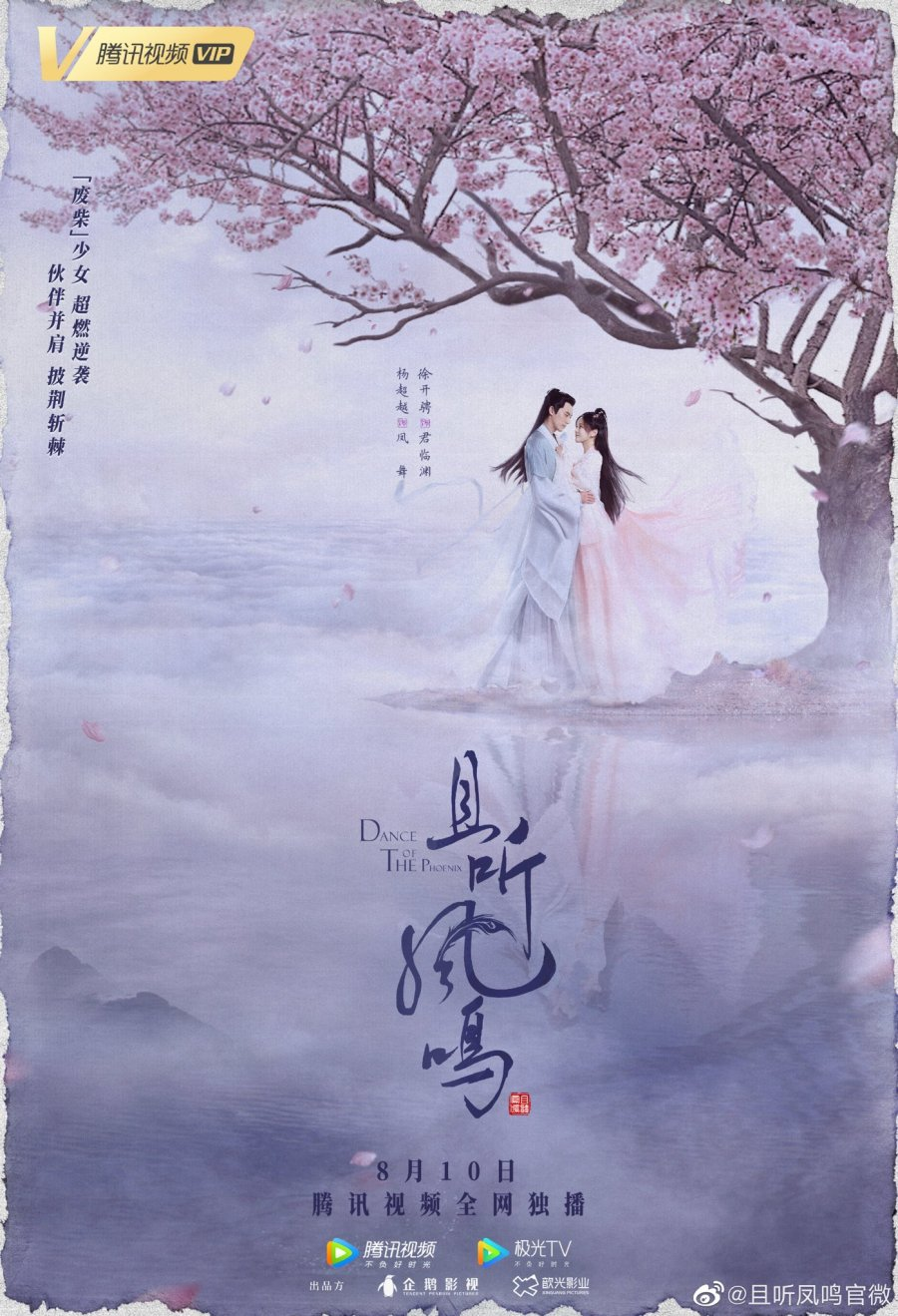 QleeY 4f - Танец феникса ✦ 2020 ✦ Китай