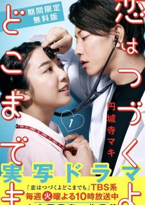 Koi Wa Tsuzuku Yo Doko Made Mo 2020 Mydramalist Saritri naik • 11 months ago. koi wa tsuzuku yo doko made mo 2020