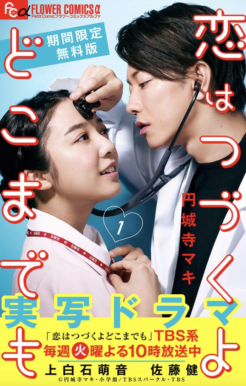 Koi Wa Tsuzuku Yo Doko Made Mo 2020 Mydramalist Based on manga series koi wa tsuzuku yo dokomademo by maki enjoji (first published september 9, 2016 by shogakukan). koi wa tsuzuku yo doko made mo 2020