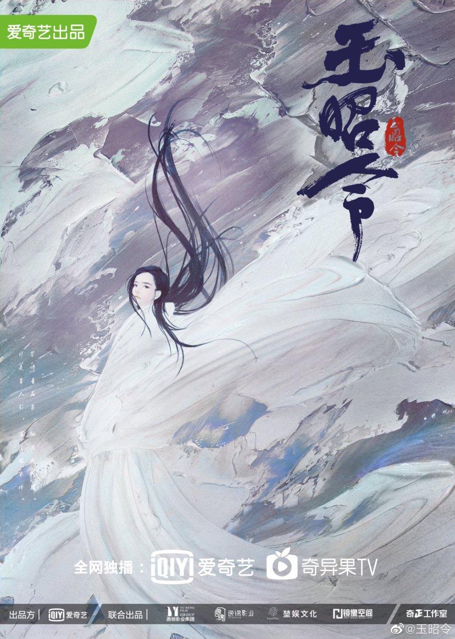 yu-zhao-ling-ซับไทย