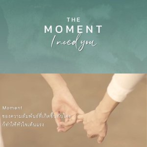 The Moment (2020) photo