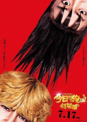 Kyou Kara Ore Wa!!: The Movie
