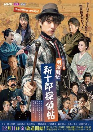 Meiji Kaika: Shinjuro Tanteicho