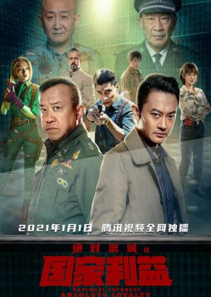 National Interest Ultimate Loyalty (2021) Chinese 720p HDRip 900MB