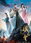 Xuan-Yuan Sword: Han Cloud chinese drama review