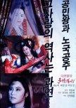 Old Korean Movies