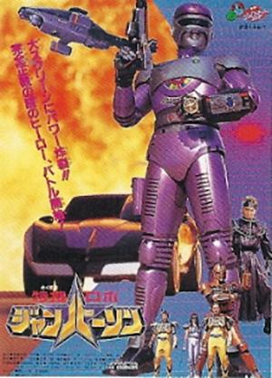 Tokusou Robo Janperson: The Movie