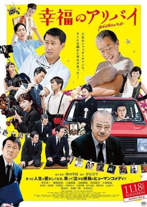 Kofuku no Alibi: Picture (2016) poster