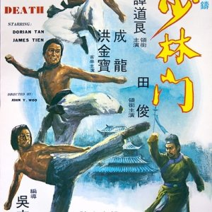 Hand of Death (1976) photo