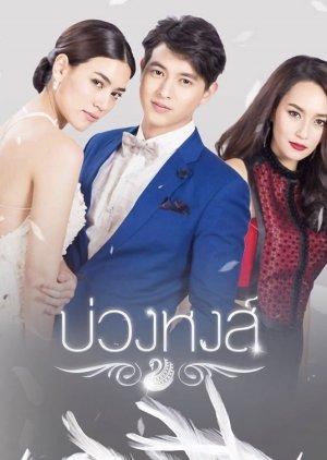Buang Hong (2017) poster