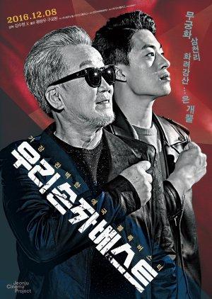 Great Patrioteers (2016) poster