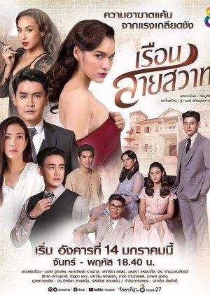 Ruen Sai Sawart (2020) poster