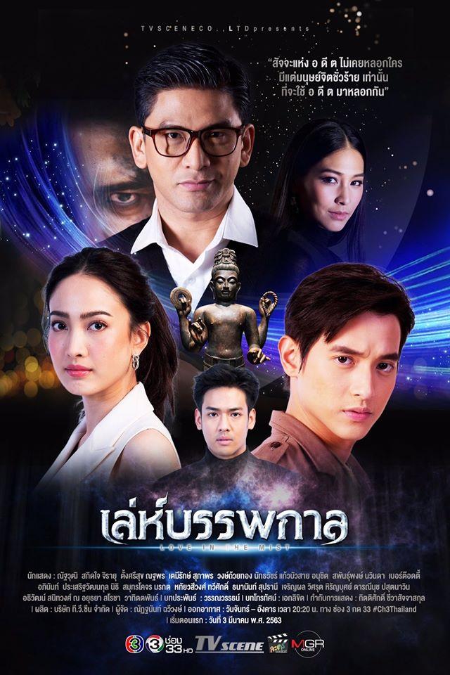 R3KREf - Любовь сквозь века ✦ 2020 ✦ Таиланд