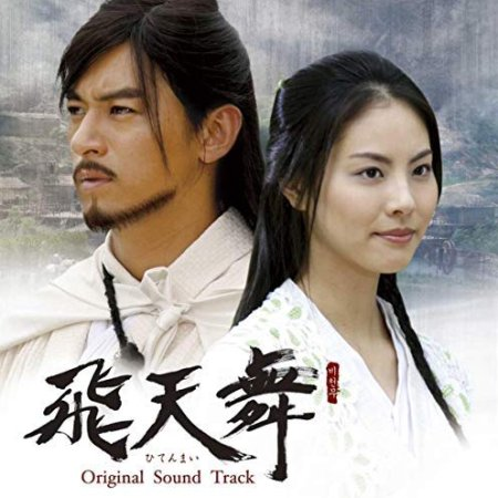 Bicheonmu (2008)