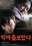 Korean Thrillers [Movies]