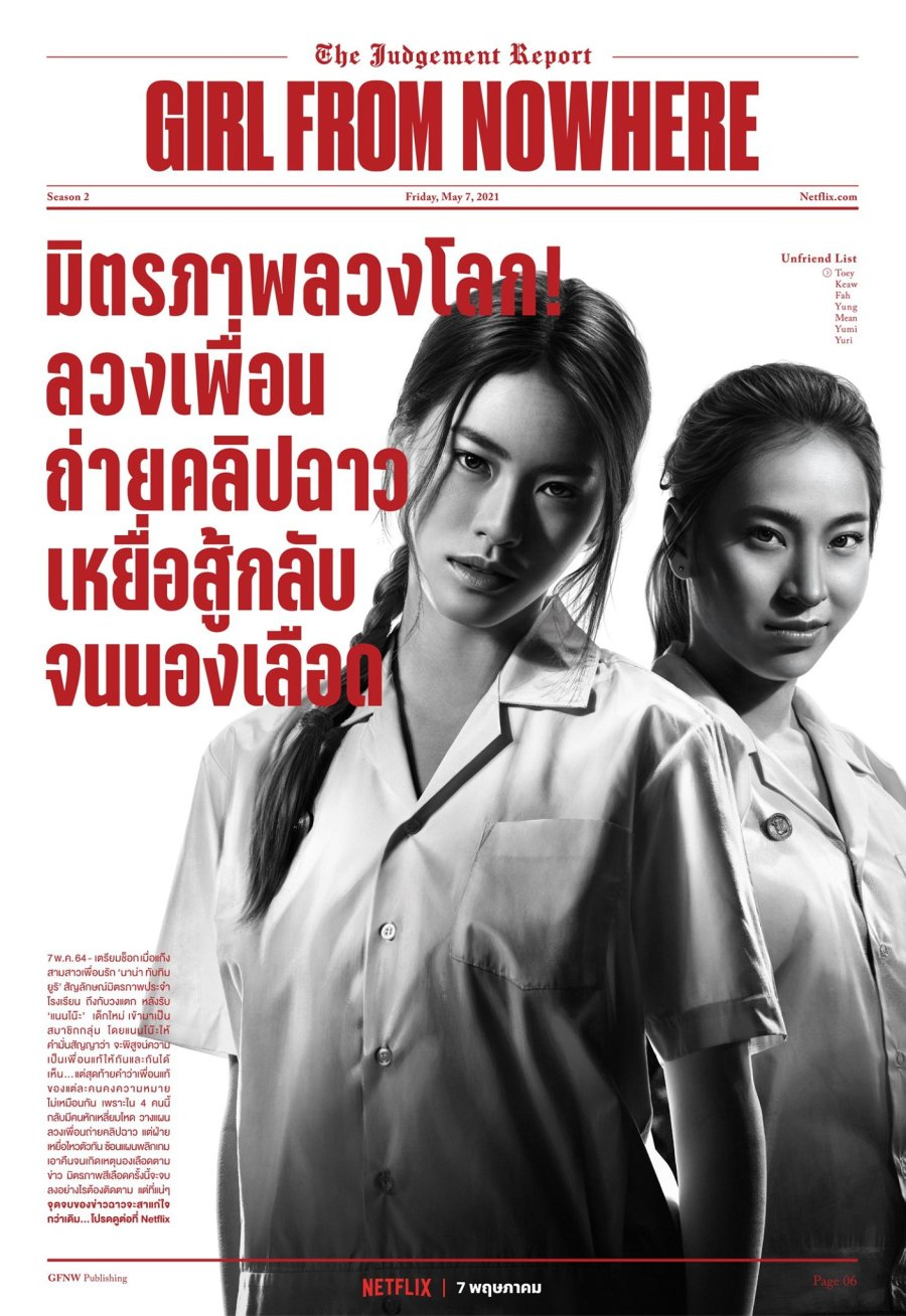 Download Drama Thailand Girl From Nowhere Season 2 Subtitle Indonesia