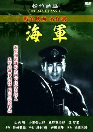 Navy (1943) poster