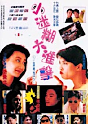 Doubles Cause Troubles (1989) poster