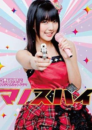 Mano Spy (2010) poster