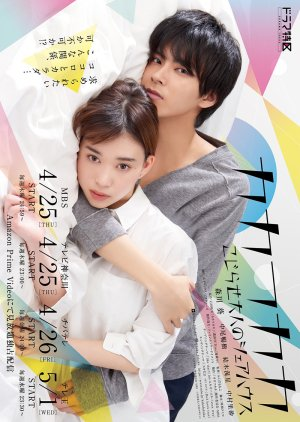 Kakafukaka (2019) poster