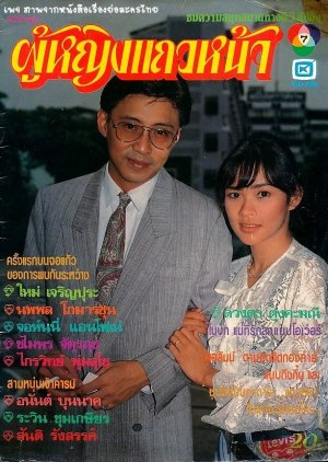 Poo Ying Taew Na (1990) poster