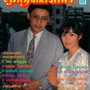 Poo Ying Taew Na (1990) photo