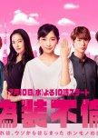 Summer Dramas 2019!