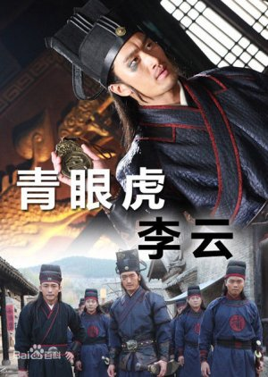 Water Margin Heroes: Li Yun (2014) poster