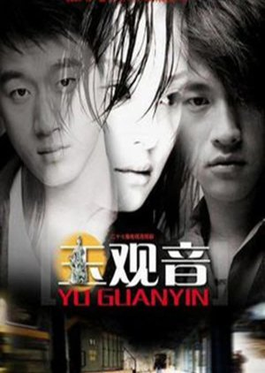 Yu Guan Yin