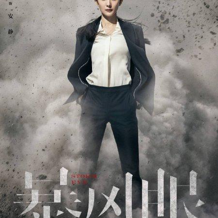 Storm Eye (2020)