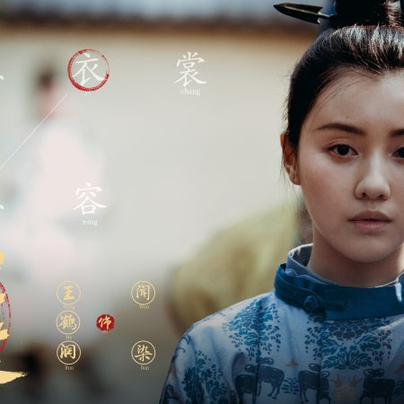 The Longest Day in Chang'an (2019)