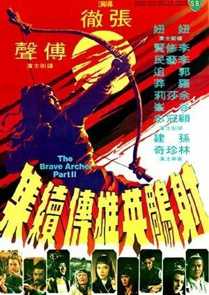 The Brave Archer 2 (1978) poster